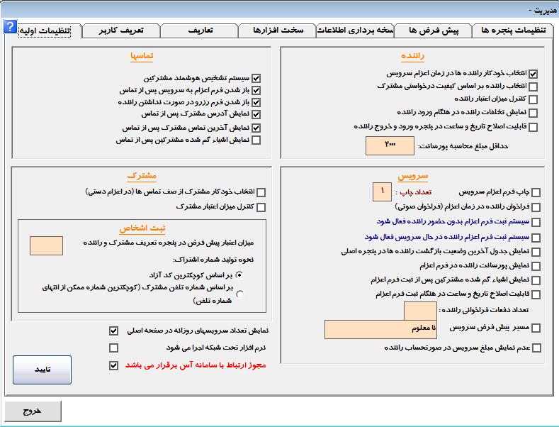 پنجره تنظیمات نرم افزار